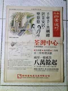 1978年1月27日香港物業周刊 老香港懷舊報紙