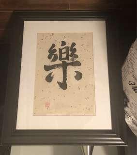 Asian symbol framed print