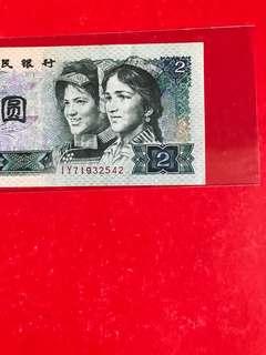 第四套人民幣80年貳圓綠鑽冠號:IY