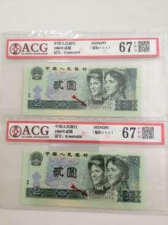 China People's Republic 4 Series Year 1980 ER Yuan , Wmk :Pants & Coin , ACG 67