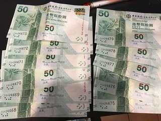 $50順號碼