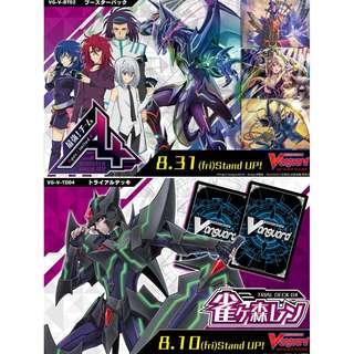 CardFight!! Vanguard V Booster Vol.02 (Saikyou! Team AL4)