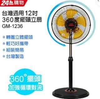 ❤️G-MUST台灣通用科技GM-1236 12吋 新型360度 立體擺頭 電扇