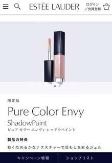 Estee Lauder Pure Color Envy Shadow Paint