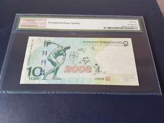 China 2008 Beijing Olympic Games Commemorative Banknote