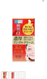 Hada Labo Anti- Wrinkle Care Cream