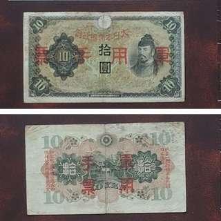 🚚 大日本帝國政府軍用手票