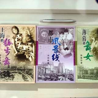 上海狐步舞、都市風景線、薄暮的舞女  十里洋場大上海摩登小說名著 多配圖