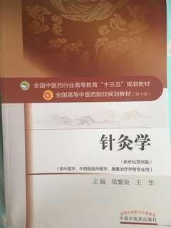 最新十三五针灸学课本 Latest TCM acupuncturist text book