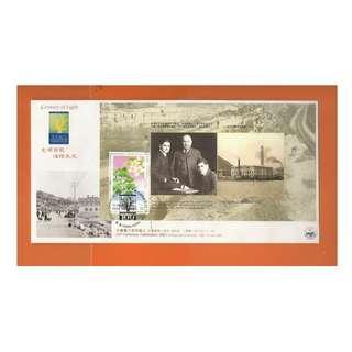 CPA-248-A1,中郵會封-光輝百載,璀璨未來,珍貴圖片貼電力百年票-特別印