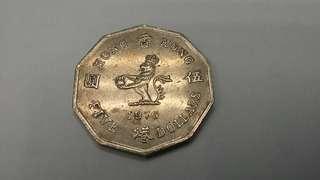 1976年香港英女皇伊利莎白二世5元硬幣 (十角形)