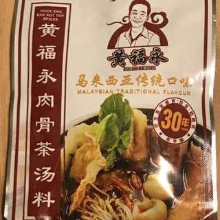 🚚 馬來西亞 黃福永肉骨茶10包含運。量大可議價。公司團購也可配合特價