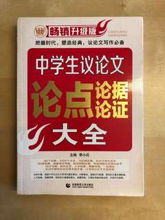 O Level Chinese Composition Guidebook
