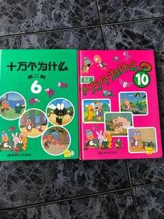 2 books for $5 - 十万个为什么