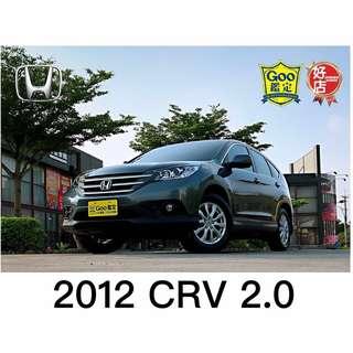本田Honda CRV四代休旅車、一手車、二手車、中古車、代步車、全額貸款、實車實價、分期低月付、零頭款、免保人