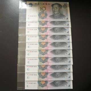 第五套人民幣0510 (十連號)