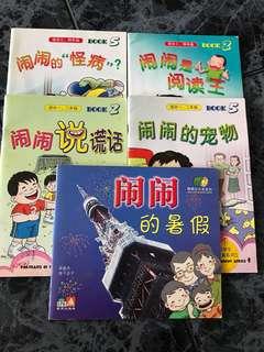 闹闹 5 Chinese storybooks for $8