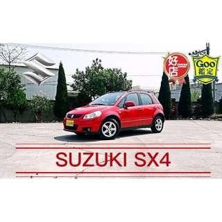 鈴木 sx4 省油好開、一手車、二手車、中古車、代步車、全額貸款、實車實價、分期低月付、零頭款、免保人
