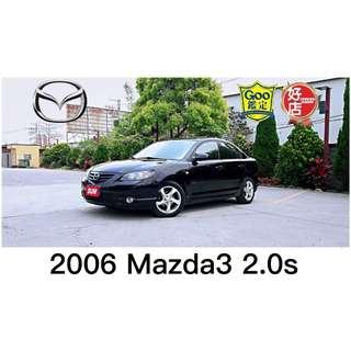 馬自達3 Mazda3 2.0s、一手車、二手車、中古車、代步車、全額貸款、實車實價、分期低月付、零頭款、免保人