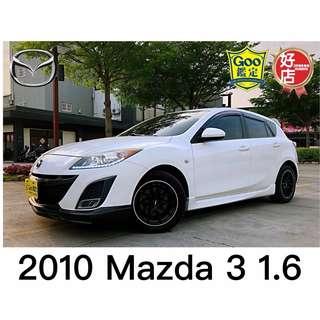 馬自達3微笑Mazda3 1.6、一手車、二手車、中古車、代步車、全額貸款、實車實價、分期低月付、零頭款、免保人