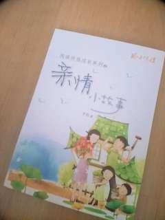 Chinese book (亲情的小故事)