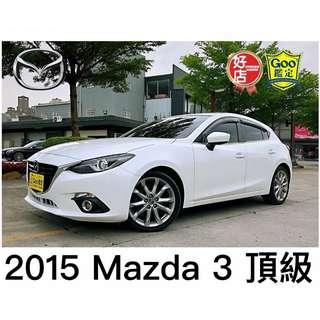 馬自達魂動馬三Mazda3、一手車、二手車、中古車、代步車、全額貸款、實車實價、分期低月付、零頭款、免保人