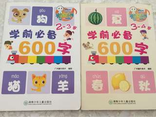 Preschoolers Chinese books