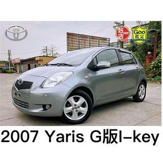 豐田Toyota Yaris省油神車、一手車、二手車、中古車、代步車、全額貸款、實車實價、分期低月付、零頭款、免保人