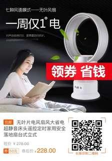 (淘寶$50優惠卷)無葉片電風扇風大省電超靜音床頭遙控定時家用安全落地扇台式立式