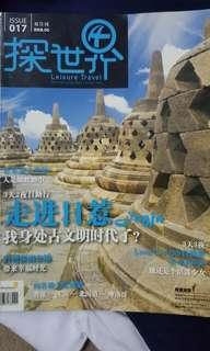 Travelling magazine #20under