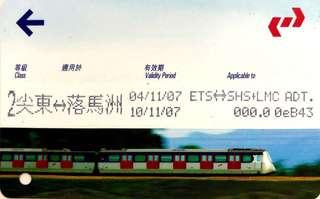 KCR 九廣鐵路紀念車票,全新。