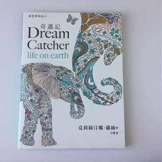 🐘 Dream Catcher Coloring Book