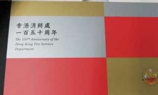 香港消防處一百五十周年珍貴小册子