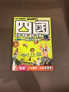 日本四國旅遊書