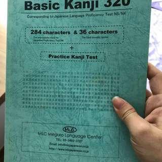 Japanese basic kanji 320