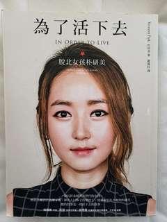為了活下去: 脫北女孩朴研美