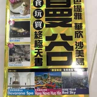 99%新❗️ 曼谷 長空旅遊書 18-19版