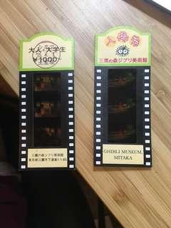 🚚 [收藏用]三鷹之森吉卜力美術館 膠片門票 崖上的波妞
