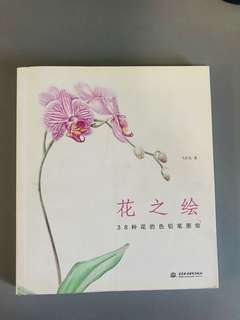 Drawing books about flowers
