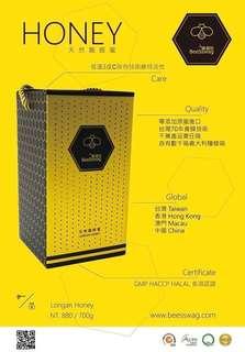 第二瓶7折/蜂潮坊蜂蜜Bees swag honey純正龍眼蜜/真蜜