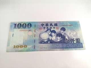 台幣壹仟圓全四