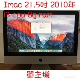 """降價!!! 我最便宜![8G記憶體/2010年] iMac 21.5""""  i3 3.06G 500G e18j0"""