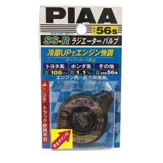 PIAA-SSR56S RADIATOR CAP 108KPA (PUSH BUTTON)