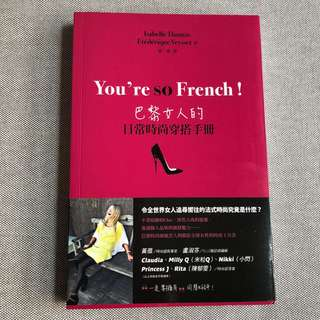 🚚 巴黎女人的日常時尚手冊 You're so French!