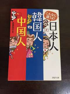 Japanese, Korean, Chinese storybook about
