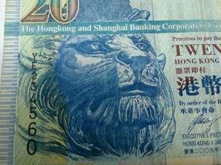 靚號舊鈔(5連正順子)2009年滙豐20元YE234560(上下邊位移)