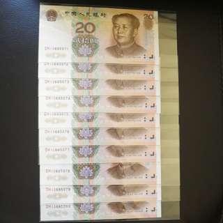 [罕有珍藏] 第五套9920錯版幣 (十連號) DH10685071-10685080 (UNC)