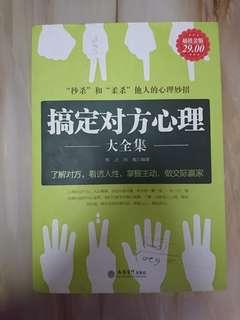 Chinese psychology book 搞定对方心理