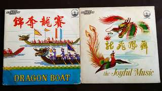 DRAGON BOAT ● THE JOYFUL MUSIC 龍飛鳳舞 ● 賽龍奪錦 (Both : popular Chinese and western mixed band performed)