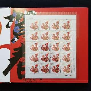 中國 二O一三·癸巳年 <靈蛇獻瑞> 大版票册